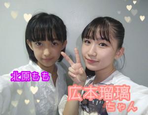 Kitaharamomo0921