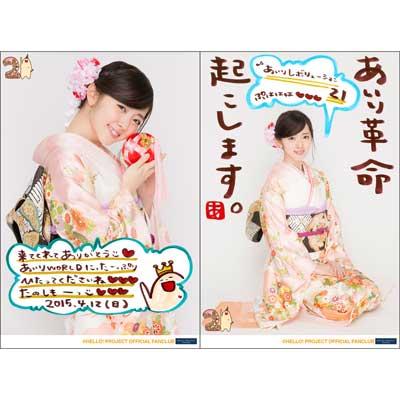 鈴木愛理A5ワイド写真2枚セット¥1,0001つは、イベントの日付とメッ... ハロー!プロジェ