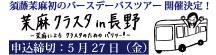 茉麻クラスタin長野 申込締め切り:5月27日(金)
