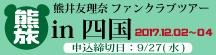 熊井友理奈ファンクラブツアー熊旅in四国開催決定!