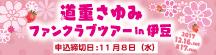 道重さゆみファンクラブツアーin伊豆開催決定!