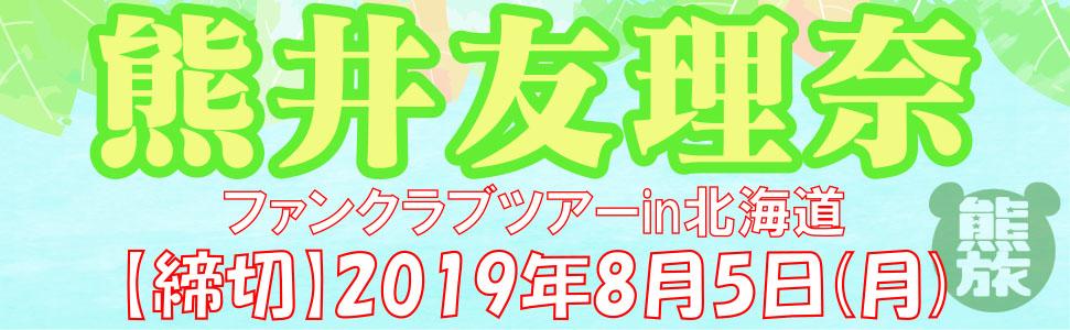 熊井友理奈ファンクラブツアー