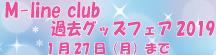 M-line club 過去グッズフェア 2019