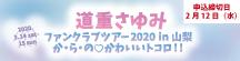 道重さゆみファンクラブツアー2020