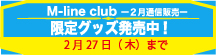 M-line club 2月通信販売