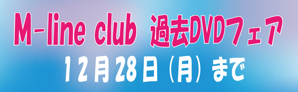 M-line club 通信販売
