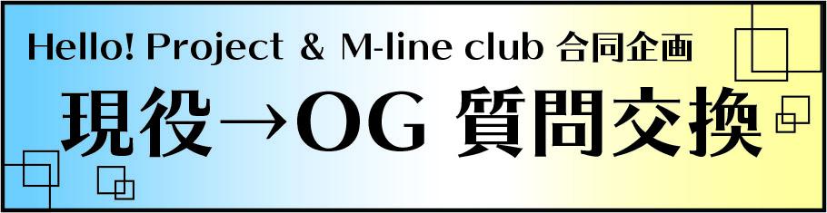 Hello! Project & M-line club合同企画 現役⇔OG質問交換