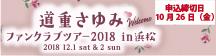 道重さゆみファンクラブツアー2018 in浜松