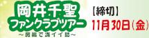岡井千聖ファンクラブツアー