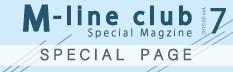 M-line club会報7号特別コンテンツ