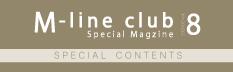 M-line club会報8号特別コンテンツ