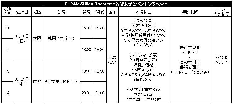 大阪 レイトショー